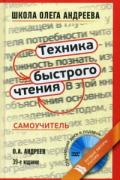 Техника быстрого чтения: самоучитель по программе Школы Олега Андреева (книга + DVD) Андреев О.