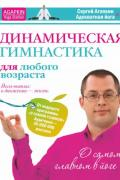 Динамическая гимнастика для любого возраста Агапкин С.