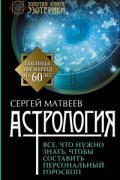 Астрология. Все, что нужно знать, чтобы составить персональный гороскоп Матвеев С.