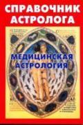 Справочник астролога. Книга 6. Медицинская астрология Дюз М., Рафаэль, Анант