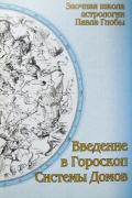 Введение в гороскоп. Системы домов: методическое пособие для практического изучения астрологии Глоба П.