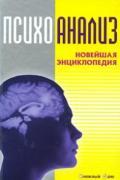 Психоанализ. Новейшая энциклопедия Грицанов А., Овчаренко В.