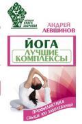 Йога. Лучшие комплексы. Профилактика свыше 100 заболеваний Левшинов А.