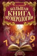 Большая книга нумерологии Калюжный В.