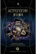 Астрология. Базовые знания и ключи к пониманию Андреев П., Субботина Ю., Лозовой А.