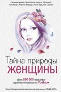 Тайна природы женщины Ковалевская А.