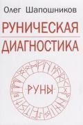 Руническая диагностика Шапошников О.