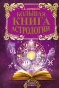 Большая книга Астрологии. Составление прогнозов Кирюшин И.
