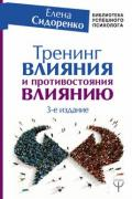 Тренинг влияния и противостояния влиянию Сидоренко Е.