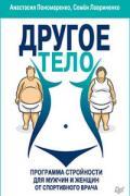 Другое тело. Программа стройности для мужчин и женщин от спортивного врача Пономаренко А., Лавриненко С.