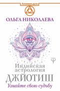 Индийская астрология Джйотиш. Узнайте свою судьбу Николаева О.