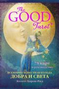 The Good Tarot. Всемирно известная колода добра и света (78 карт и инструкция в футляре) Барон-Рид К.