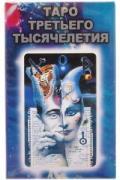 Таро Третьего тысячелетия (колода из 78 карт + инструкция) Рерих К.