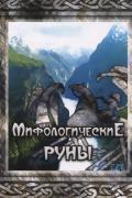 Мифологические руны (25 карт)