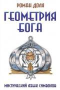 Геометрия Бога. Мистический язык символов Доля Р.