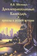 Древлеправославный Календарь и пробелы в русской истории Шемшук В.