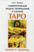 Синергетическая модель прорицания в системе Таро. Теория и практика Мукашов И.