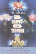 Биоэнергофитотерапия. Справочник по эзотерической фитотерапии, или оккультной ботанике Шарова Т.