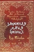 Запретная магия древних. Том 8. Код творца Baltasar F., Manira S., el-Hazred A.