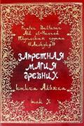 Запретная магия древних. Том 10. Книга Альяха F.Baltasar, творческая группа «Апокриф»
