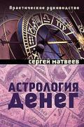 Астрология денег Матвеев С.