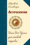 Астрология. Дао Дэ Цзин для знаков Зодиака Яросвет Самовидец