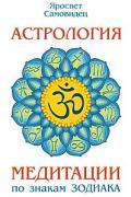 Астрология. Медитации по знакам Зодиака Яросвет Самовидец