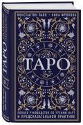 Таро. Полное руководство по чтению карт и предсказательной практике Лаво К., Фролова Н.