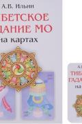Тибетское гадание МО на картах (книга + колода из 36 карт) Ильин А.