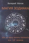 Магия зодиака. Как за одну жизнь прожить все 12 знаков Магов В.