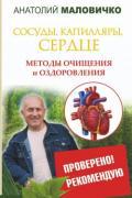 Сосуды, капилляры, сердце. Методы очищения и оздоровления Маловичко А.
