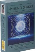 Лунный Оракул. Пусть фазы Луны ведут вас по жизни (72 карты и руководство по гаданию) Смит К., Эстроп Д.