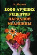 1000 лучших рецептов народной медицины Мазнев Н.