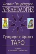 Арканология. Придворные Арканы Таро: аспекты истолкования и соответствий Эльдемуров Ф.