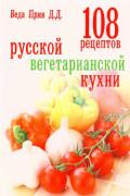 108 рецептов русской вегетарианской кухни Веда Прия Д.
