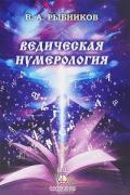 Ведическая нумерология Рыбников В.