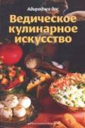 Ведическое кулинарное искусство. Рецепты экзотических вегетарианских блюд Адираджа Дас