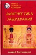 Древняя китайская медицина. Диагностика заболеваний Святозарский А.