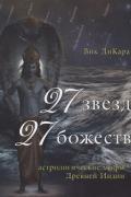27 звезд, 27 божеств: астрологические мифы Древней Индии ДиКара В.