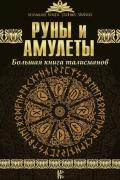 Руны и амулеты. Большая книга талисманов Гардин Д.