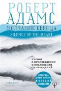 Молчание сердца. Учение о просветлении и избавлении от страданий Адамс Р.