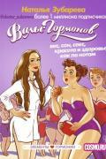Вальс Гормонов: вес, сон, секс, красота и здоровье как по нотам Зубарева Н.