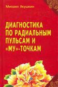 """Диагностика по Радиальным пульсам и """"Му""""-точкам Якушкин М."""