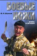 Боевые ножи вчера и сегодня Шунков В.