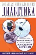 Большая энциклопедия диабетика Брэнд-Миллер Д.