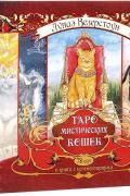 Таро мистических кошек (колода 78 карт + книга с комментариями) Везерстоун Л.