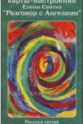 """Карты-настроения Елены Свитко """"Разговор с Ангелами"""" (колода 30 карт ) Свитко Е."""