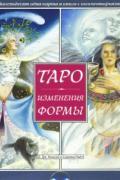 Таро Изменения Формы (брошюра + 81 карта Таро) Конуэй Д., Найт С.