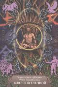 Ключ к Вселенной, или Духовная интерпретация чисел и символов. Книга 1 Кертисс Г., Кертисс Ф.