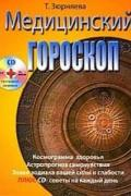 Медицинский гороскоп (+ СD) Зюрняева Т.